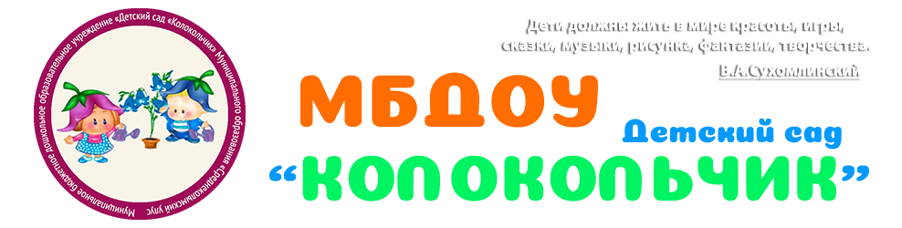 МБДОУ «Детский сад «Колокольчик» г.Среднеколымск»